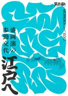第33回企画展「江戸へ ー盛岡藩の参勤交代ー」