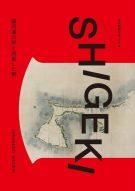 第30回企画展「漆戸茂樹没後150年 SHIGEKI ー盛岡藩沿岸を測量した男ー」
