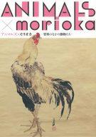 第22回企画展「ANIMALs×morioka 資料のなかの動物たち」