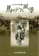 第13回企画展「あの日あの時の盛岡 ー馬のいた風景ー」図録