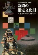 第17回企画展「盛岡の指定文化財 -未来へのおくりもの-」図録