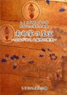 <残部なし>開館記念特別企画展「南部家の至宝 -名品が伝える盛岡の歴史-」図録