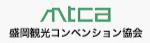 盛岡観光コンベンション協会 mtca