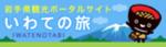いわての旅 岩手県観光ポータルサイト