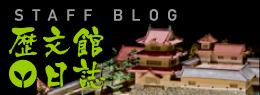 歴文館日誌 スタッフブログ