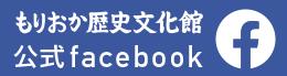 もりおか歴史文化館フェイスブック