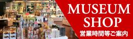 もりおか歴史文化館 おみやげショップ店長のブログ