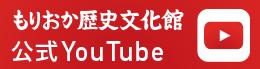もりおか歴史文化館 公式YouTube